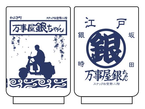 銀魂/銀魂/万事屋銀ちゃん湯のみ