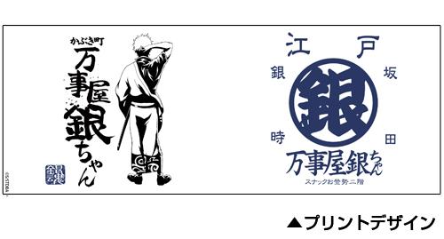 銀魂/銀魂/万事屋銀ちゃんマグカップ
