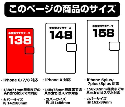 銀魂/銀魂/定春 手帳型スマホケース138