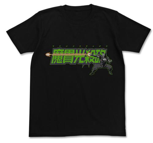 ドラゴンボール/ドラゴンボールZ/ピッコロ魔貫光殺砲Tシャツ