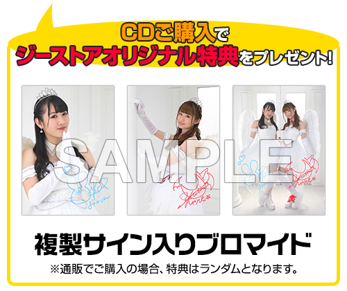 Fairy Girl☆Frejya/Fairy Girl☆Frejya/★GEE!特典付★Fairy Girl☆Frejya「妖精シークレット」【CD】