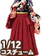 PIC188【1/12サイズドール用】1/12 桜袴セット