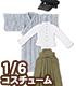 ALB191【1/6サイズドール用】PNXS 男の子書生セッ..