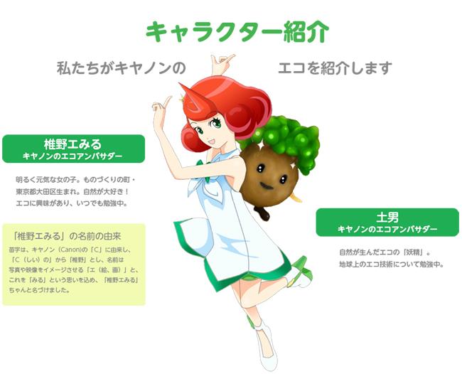 キヤノン Creative Park/キヤノン Creative Park/グラフィグ456 椎野エみる