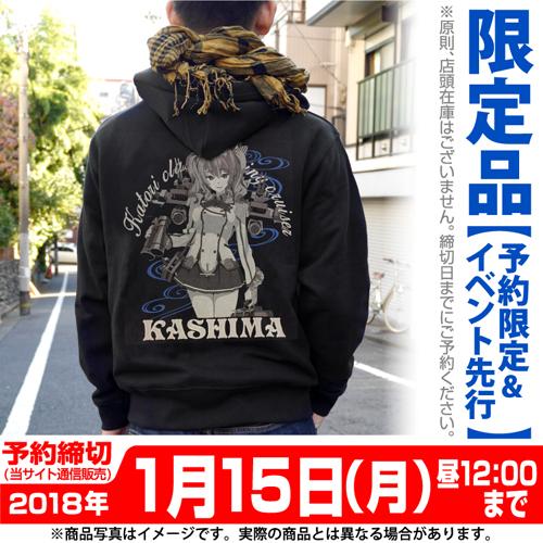 ★限定★鹿島 刺繍ジップパーカー