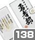 勇者部 手帳型スマホケース138