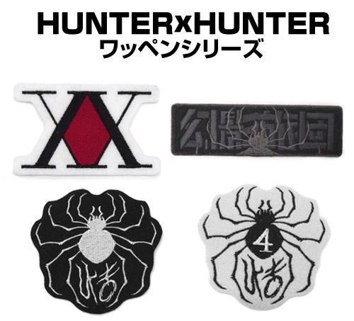 HUNTER×HUNTER/HUNTER×HUNTER/幻影旅団脱着式ワッペン
