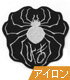 幻影旅団 蜘蛛ワッペン