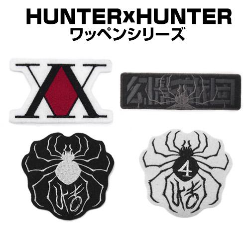 HUNTER×HUNTER/HUNTER×HUNTER/幻影旅団 蜘蛛 脱着式ワッペン