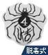 幻影旅団 蜘蛛 脱着式ワッペン ヒソカVer