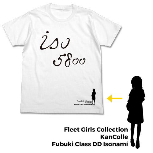 艦隊これくしょん -艦これ-/艦隊これくしょん -艦これ-/磯波ISO5800Tシャツ