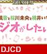 DJCD「風音と桜川未央と桃井いちごの女子会ノリでラジオがし..