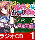ラジオCD「ぼくらの放課後戦争!~昼下がりの逢生学園RADI..