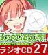 ラジオCD「ほめられてのびるらじおZ」Vol.27