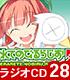 ラジオCD「ほめられてのびるらじおZ」Vol.28