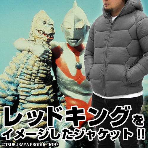 ウルトラマンシリーズ/ウルトラマンシリーズ/レッドキング中綿ジャケット