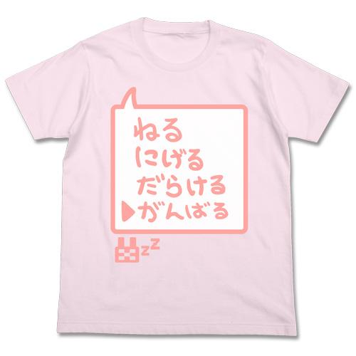 双葉杏のレッスン着Tシャツ