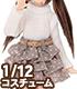 PIC192【1/12サイズドール用】1/12 タートルニッ..