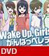 DVD「Wake Up,Girls!の会社でお仕事、がんばっ..