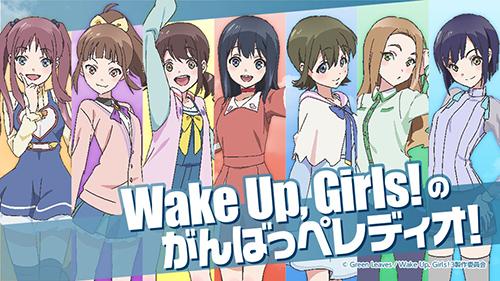 Wake Up, Girls!/Wake Up, Girls!/DVD「Wake Up,Girls!の会社でお仕事、がんばっぺ!」