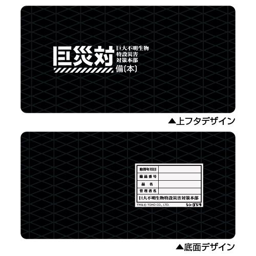 ゴジラ/シン・ゴジラ/巨災対メガネケース