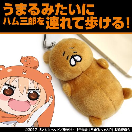 干物妹!うまるちゃん/干物妹!うまるちゃんR/ハム三郎ぬいぐるみストラップ