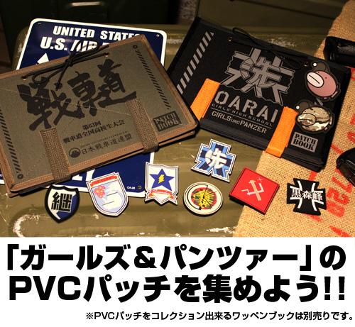 ガールズ&パンツァー/ガールズ&パンツァー 劇場版/あんこうPVCパッチ迷彩Ver.