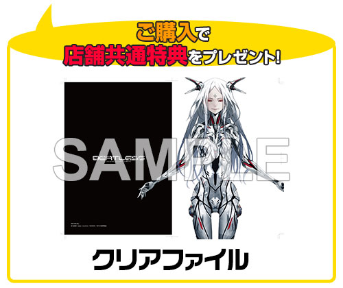 "BEATLESS/BEATLESS/★特典付き★BEATLESS ""Arm for the Outsourcers"""