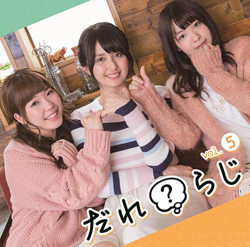だれ?らじ/だれ?らじ/ラジオCD「だれ?らじ」Vol.5