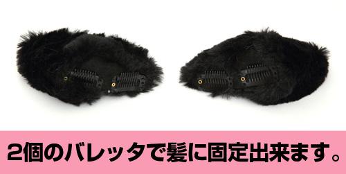 ネコぱら/ネコぱら/ねこみみ&しっぽセット ショコラVer.