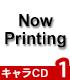 TVアニメ「刀使ノ巫女」キャラクターソングCDシリーズ「巫女..