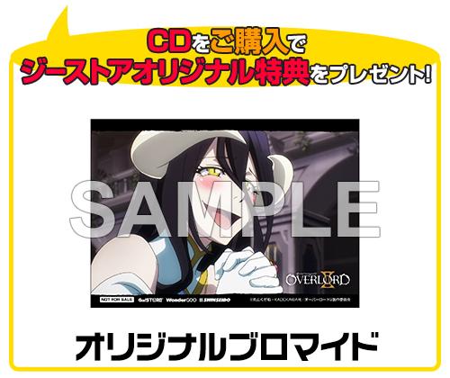 オーバーロード/オーバーロードII/TVアニメ「オーバーロードII」エンディングテーマ「HYDRA」【通常盤】【CD】