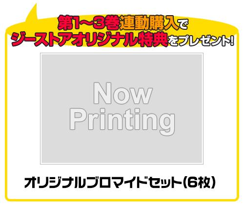 刀使ノ巫女/刀使ノ巫女/★GEE!特典付★刀使ノ巫女 第1巻【DVD】