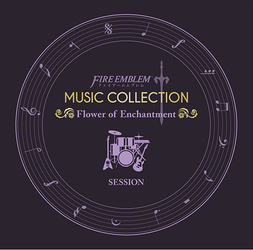 ファイアーエムブレム/ファイアーエムブレム/FIRE EMBLEM MUSIC COLLECTION : SESSION ~Flower of Enchantment~【CD】