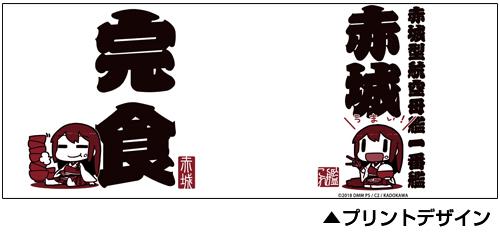 艦隊これくしょん -艦これ-/艦隊これくしょん -艦これ-/赤城完食 湯のみ