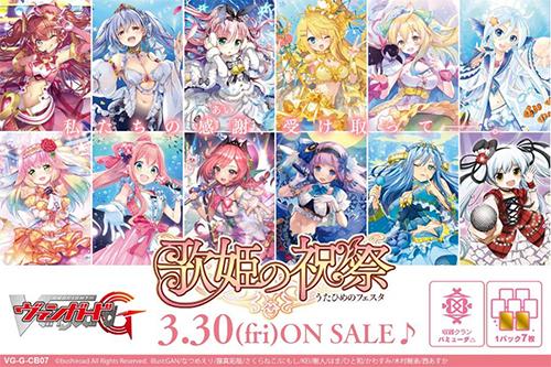 カードファイト!! ヴァンガード/カードファイト!! ヴァンガードG/カードファイト!! ヴァンガードG クランブースター第7弾 歌姫の祝祭/1ボックス