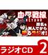 ラジオCD「TVアニメ『血界戦線&BEYOND』技名を叫んで..