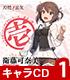 TVアニメ「刀使ノ巫女」キャラクターソングCDシリーズ「巫女...
