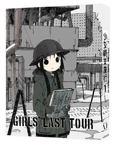 少女終末旅行/少女終末旅行/★GEE!特典付★少女終末旅行 1【Blu-ray】