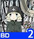 ★GEE!特典付★少女終末旅行 2【Blu-ray】