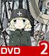 ★GEE!特典付★少女終末旅行 2【DVD】