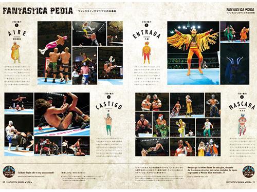 新日本プロレスリング/新日本プロレスリング/FANTASTICA MANIA 2018 大会パンフレット