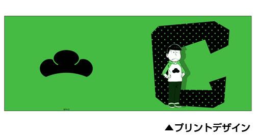 おそ松さん/おそ松さん/チョロ松 マグカップ