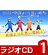 ラジオCD「宇宙よりも遠い場所~南極よりも寒い番組~」Vol..