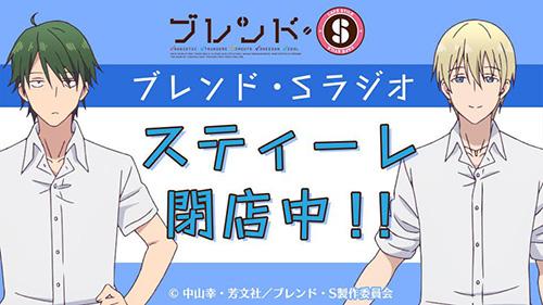 ブレンド・S/ブレンド・S/ラジオCD「ブレンドS・ラジオ スティーレ閉店中!!」