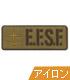 E.F.S.F. ワッペン