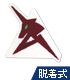 ガンダム シリーズ/機動戦士ガンダム逆襲のシャア/アムロパーソナルマーク 脱着式ワッペン