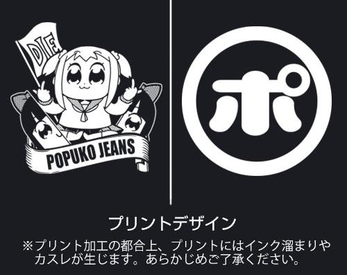 ポプテピピック/ポプテピピック/ポプテピピック ジーンズ