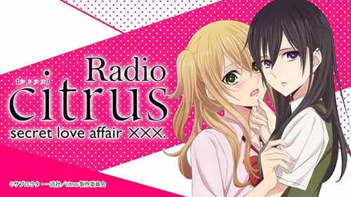 citrus/citrus/ラジオCD「Radio citrus secret love affair ×××.」Vol.1