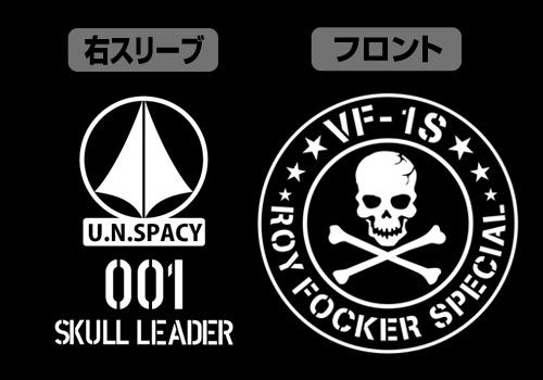 超時空要塞マクロス/超時空要塞マクロス/ロイ・フォッカー ライトパーカー